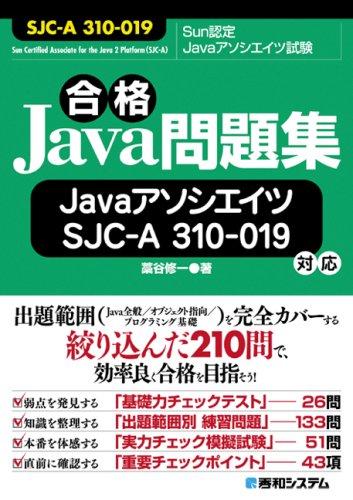 合格Java問題集