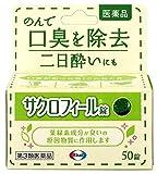 【第3類医薬品】サクロフィール錠 50錠 ランキングお取り寄せ