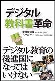 デジタル教科書革命