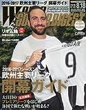 ワールドサッカーダイジェスト 2016年 8/18 号 [雑誌]