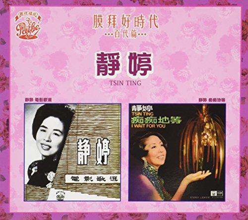 Dian Ying Ge Xuan / Chi Chi Di