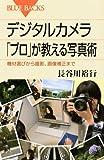 デジタルカメラ 「プロ」が教える写真術