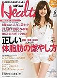 日経 Health (ヘルス) 2009年 06月号 [雑誌]