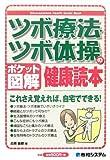 ツボ療法・ツボ体操の健康読本 (Shuwasystem Health Guide Book)