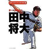田中将大―夢への扉を開け! (スポーツスーパースター伝)