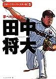 田中将大—夢への扉を開け! (スポーツスーパースター伝)