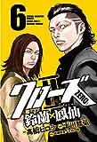 クローズZERO2 6―鈴蘭×鳳仙 (少年チャンピオン・コミックス)