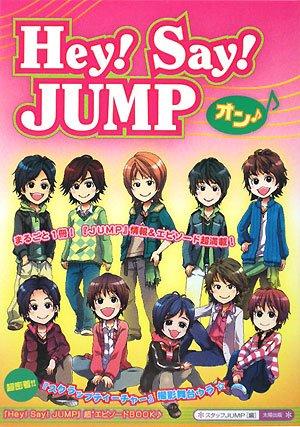 Hey!Say!JUMPオン