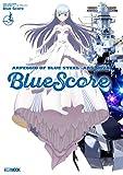 蒼き鋼のアルペジオ-アルス・ノヴァ- Blue Score (ホビージャパンMOOK 730)
