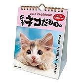アクティブコーポレーション 猫 カレンダー 2016年 週めくり 卓上 だってネコだもの ACL-567