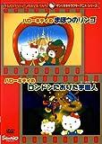 ハローキティの魔法のリンゴ・ハローキティのロンドンにおりた宇宙人 [DVD]