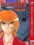 るろうに剣心―明治剣客浪漫譚― カラー版 27 (ジャンプコミックスDIGITAL)