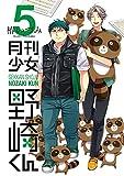 月刊少女野崎くん 5巻 (デジタル版ガンガンコミックスONLINE)