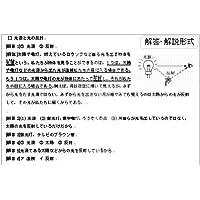 FdData中間期末過去問・中学理科1年(Word文書版)