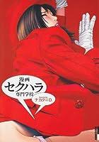 漫画セクハラ専門学校 (Ikki comix)