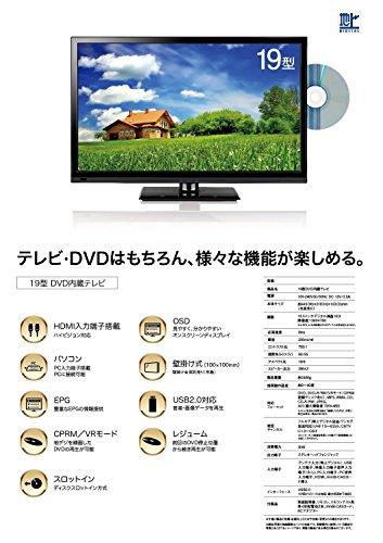 レボリューション 19型 DVD内蔵液晶テレビ ZM-19DTV HDMI端子搭載 壁掛け対応 スロットイン パソコン接続可能