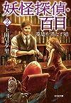 妖怪探偵・百目2: 廃墟を満たす禍 (光文社文庫)