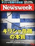 Newsweek (�˥塼����������������) 2015ǯ 7/14 �� [���ꥷ������ܼ�]
