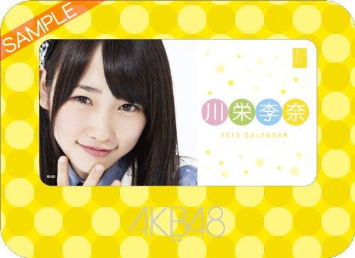 卓上 AKB48-153川栄 李奈 カレンダー 2013年