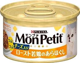 モンプチ缶 チーズ入りロースト若鶏のあらほぐし 85g × 24個入り