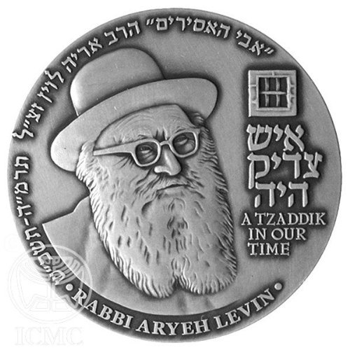 State of Israel Coins Rabbi Aryeh Levin - Silver Medal