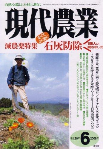 現代農業 2008年 06月号 [雑誌]
