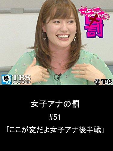 女子アナの罰 #51「ここが変だよ女子アナ後半戦」【TBSオンデマンド】