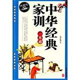 img - for Classic Chinese Family Instructions (Chinese Edition) book / textbook / text book