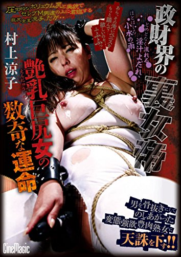 政財界の裏女帝 艶乳巨尻女の数奇な運命 村上涼子 シネマジック [DVD]