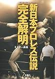 新日本プロレス伝説「完全解明」 (宝島SUGOI文庫 A み 3-1)