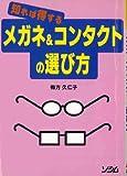 知れば得するメガネ&コンタクトの選び方