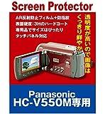 【AR反射防止+指紋防止】 ビデオカメラ パナソニック HC-V550M専用(ARコート指紋防止機能付)