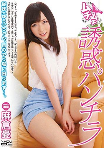 ムチムチ誘惑パンチラ 麻倉憂 ワンズファクトリー [DVD]