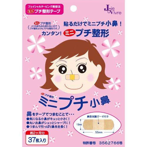 「ミニプチ小鼻」(37枚入)リピーター用、鼻を小さく・高く美鼻へ!約2ヶ月分♪