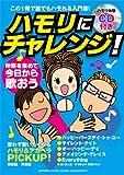 ヤマハムックシリーズ ハモリにチャレンジ!  (ヤマハムックシリーズ 55)