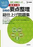 高校入試5科の要点整理総仕上げ問題集 (シグマベスト)