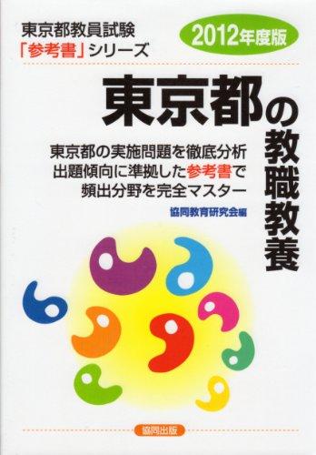 県別参考書 東京都の教職教養 2012年度版 (教員試験「参考書」シリ-ズ)