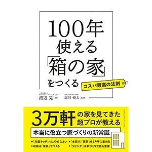 100年使える「箱の家」をつくる [Kindle版]