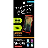 Amazon.co.jpレイ・アウト docomo AQUOS PHONE si SH-07E用 フッ素コートさらさら気泡軽減超防指紋フィルムRT-SH07EF/H1
