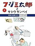 フジ三太郎とサトウサンペイ 8