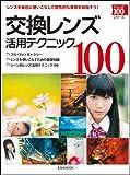 交換レンズ活用テクニック100 (玄光社MOOK テクニック100シリーズ)