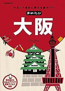 まめたび大阪(2015年版)