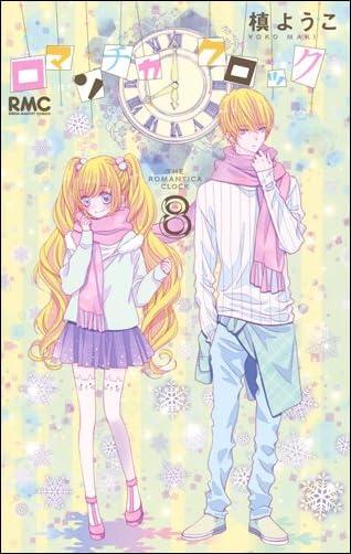 ロマンチカ クロック 8 (りぼんマスコットコミックス)