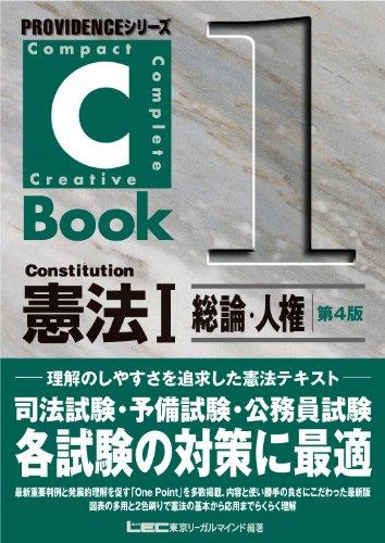 C-Book 憲法I(総論・人権) <第4版> (PROVIDENCEシリーズ)