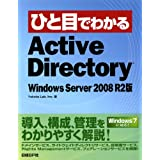 ひと目でわかるActive Directory Windows Server 2008 R2版