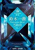 【Amazon.co.jp限定】鈴木一徹 Premium Best 5時間 vol.1 [DVD]