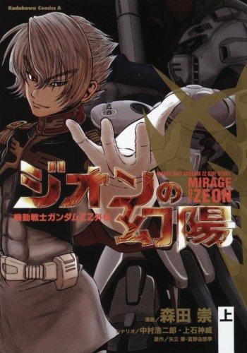 機動戦士ガンダムZZ外伝 ジオンの幻陽 上 (角川コミックス・エース (KCA168-3))