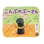 Amazon.co.jp: こんぶのぶーさん: 岡田よしたか: 本