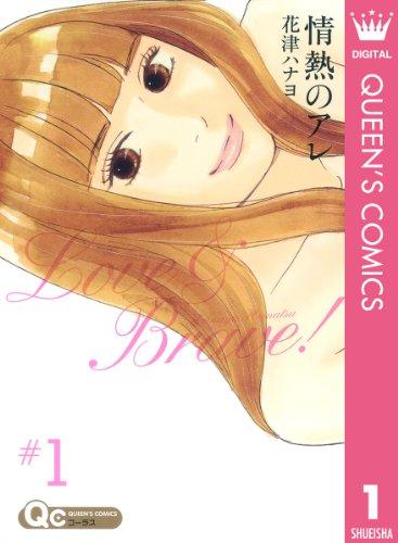 情熱のアレ 1 (クイーンズコミックスDIGITAL)