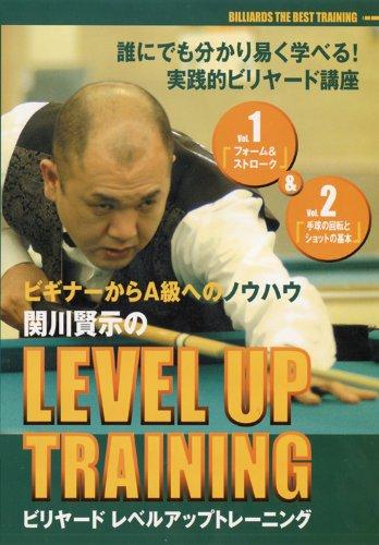 関川賢示のLEVEL UP TRAINING Vol.1「フォーム&ストローク」&Vol.2「手球の回転とショットの基本」 [DVD]